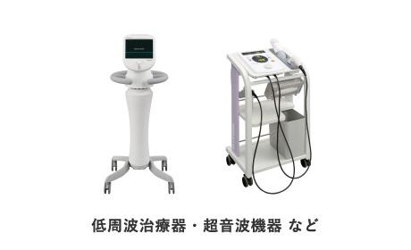 複数の治療機器を設置